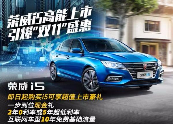 荣威i5高互联网中级车上市5.99万起哥瑞载重多少图片