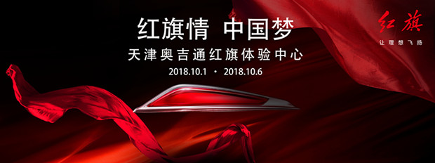 红旗情,中国梦 全新启幕暨天津车展